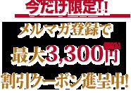 今だけ限定!メルマガ登録で 最大3,000円 割引クーポン進呈中
