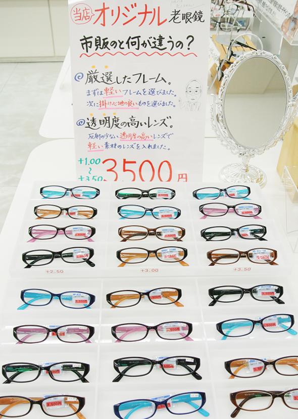 老眼鏡カラーバリエーション