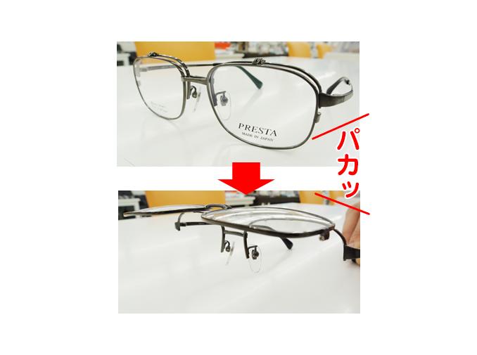 跳ね上がる構造になっているメガネ