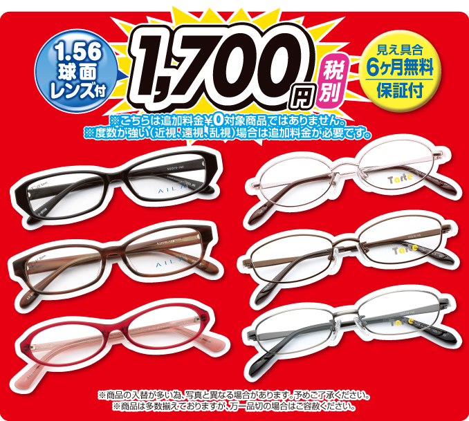 1700円