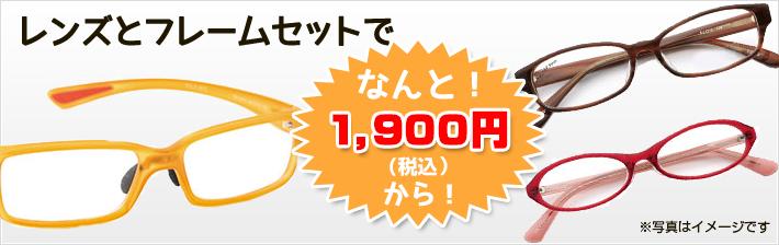 レンズとフレームセットでなんと!1,700円(税別)から!