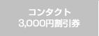 コンタクト2000円割引券