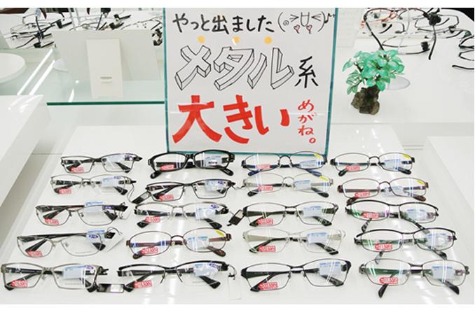 メタル系大きいメガネ