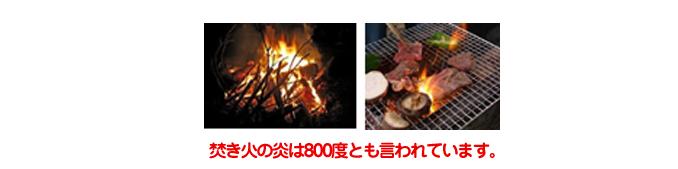 焚き火の炎は800度とも言われています。