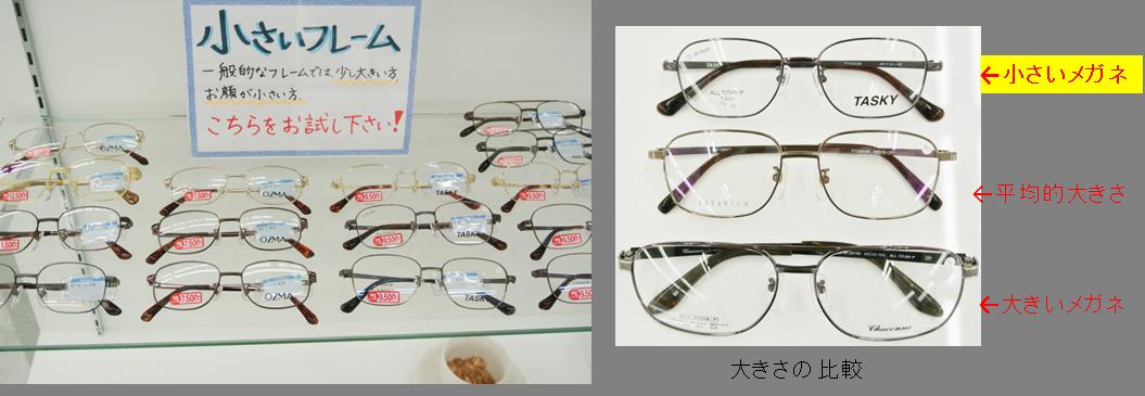 男性用の小さなメガネ