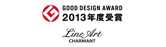 2013年グッドデザイン賞も受賞